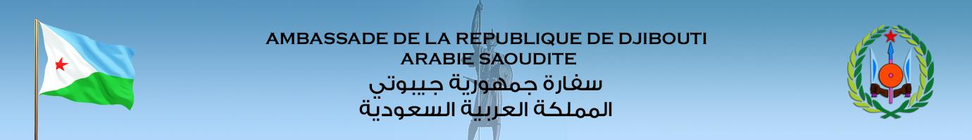 سفارة جمهورية جيبوتي
